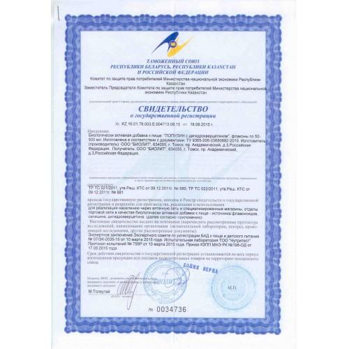 Сертификат экстракт коры осины  изображение 1